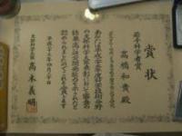 ファイル 1081-3.jpg